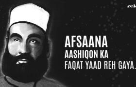 Baaqi jahaan mein Qais na Farhaad reh gayaa Afsaana aashiqon ka faqat yaad reh gayaa