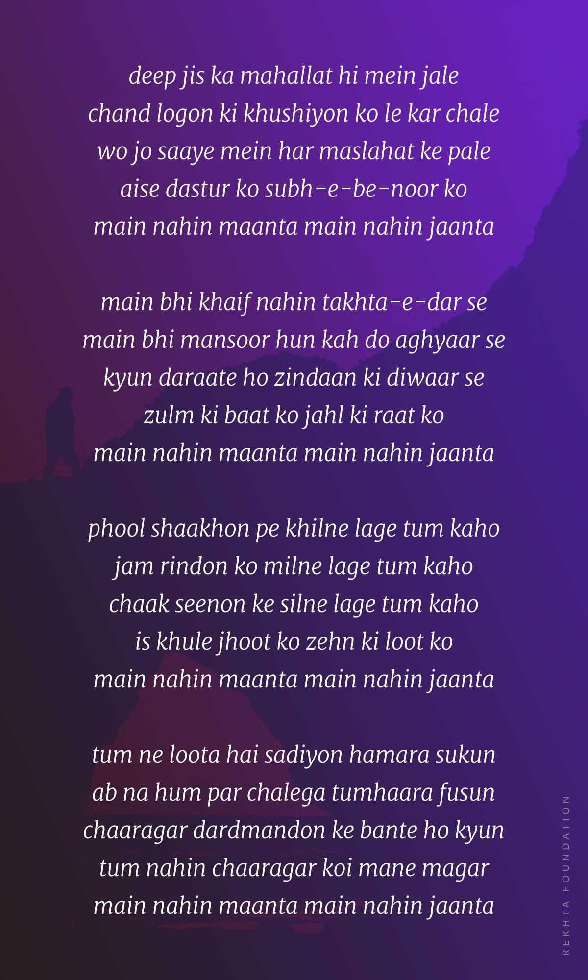 aise dastur ko subh-e-be-nur ko main nahin manta main nahin jaanta