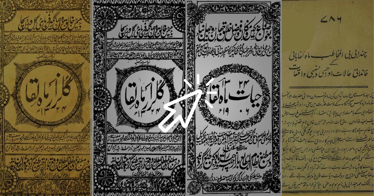 mahlaqa books