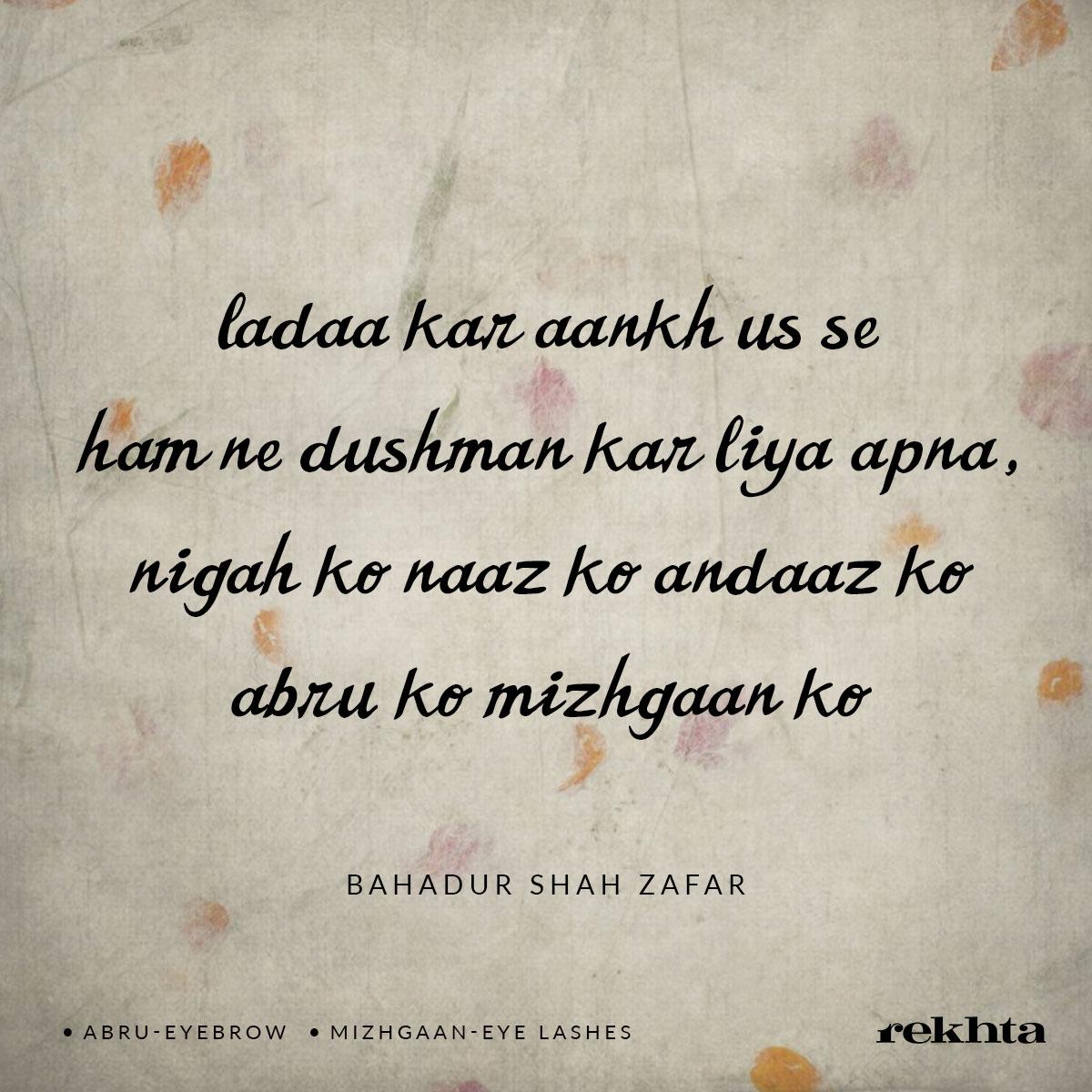 laDaa kar aankh us se ham ne dushman kar liya apna nigah ko naaz ko andaaz ko abru ko mizhgaan ko
