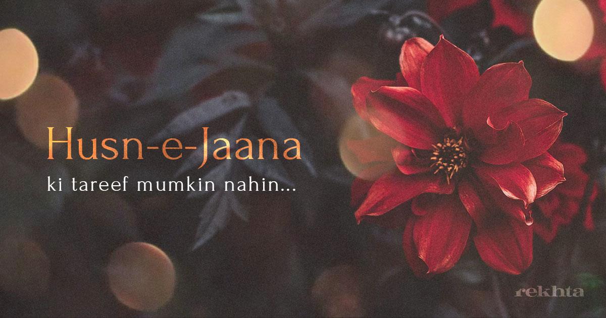 Husn-e-Jaana ki tareef mumkin nahi