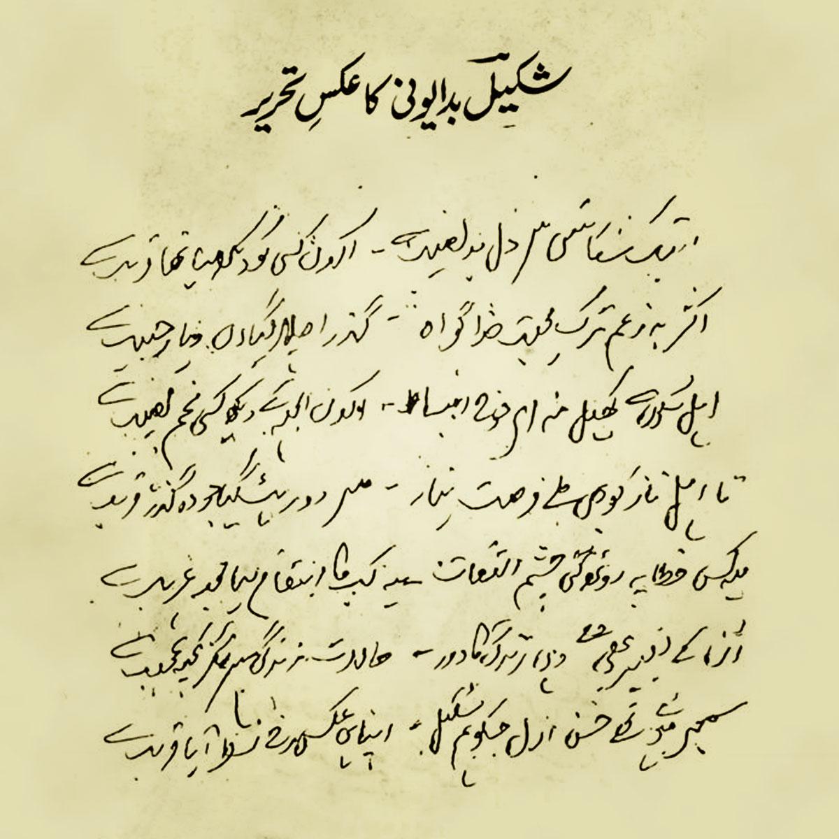 Shakeel Badayuni ka Aks-e-Tehreer (Handwriting)