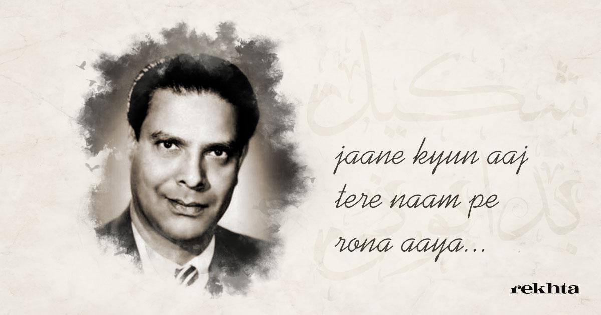 Ai mohabbat tere anjaam pe rona aaya Jaane kyun aaj tere naam pe rona aaya