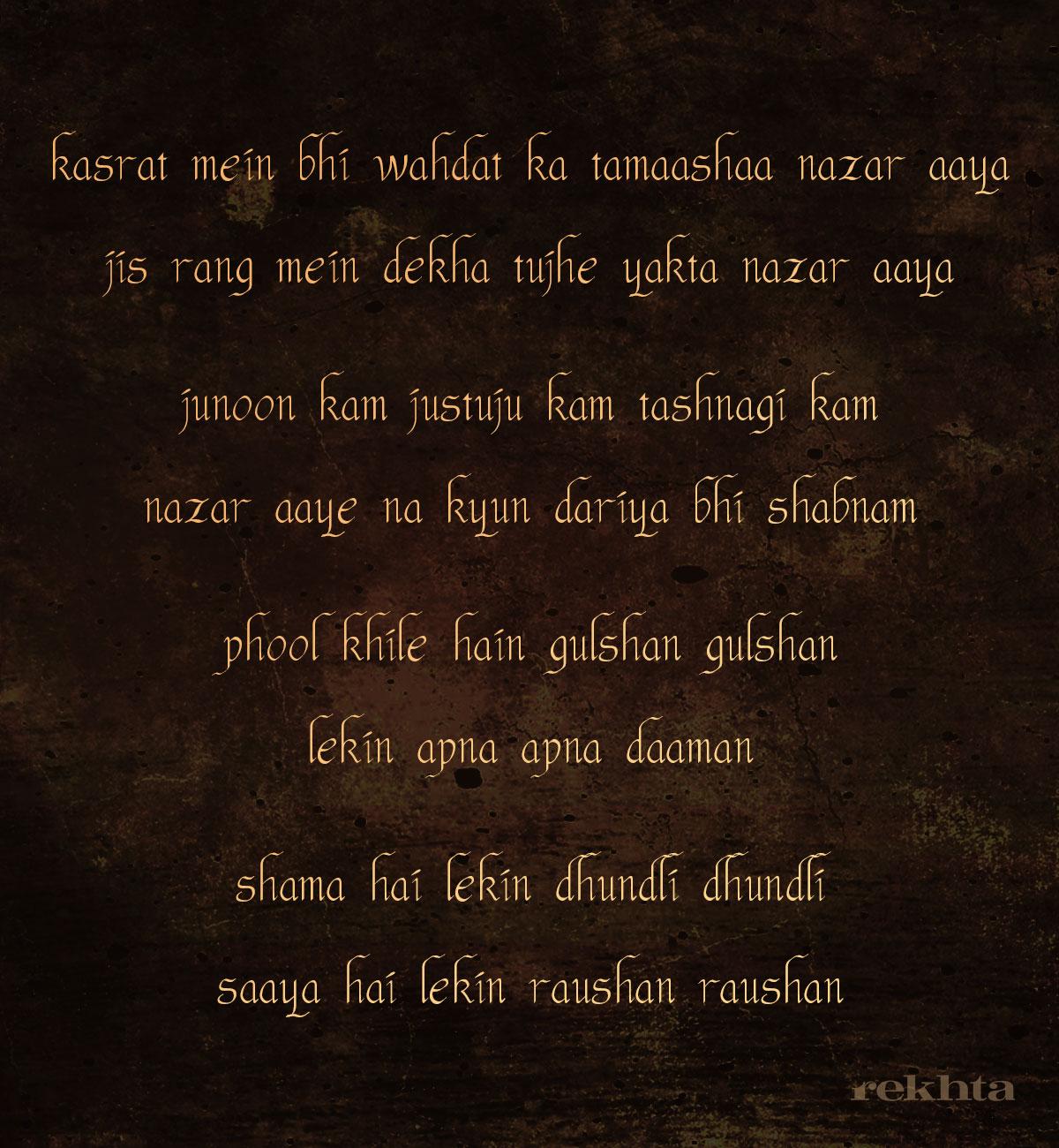 Junoon kam justuju kam tashnagi kam Nazar aaye na kyun dariya bhi shabnam