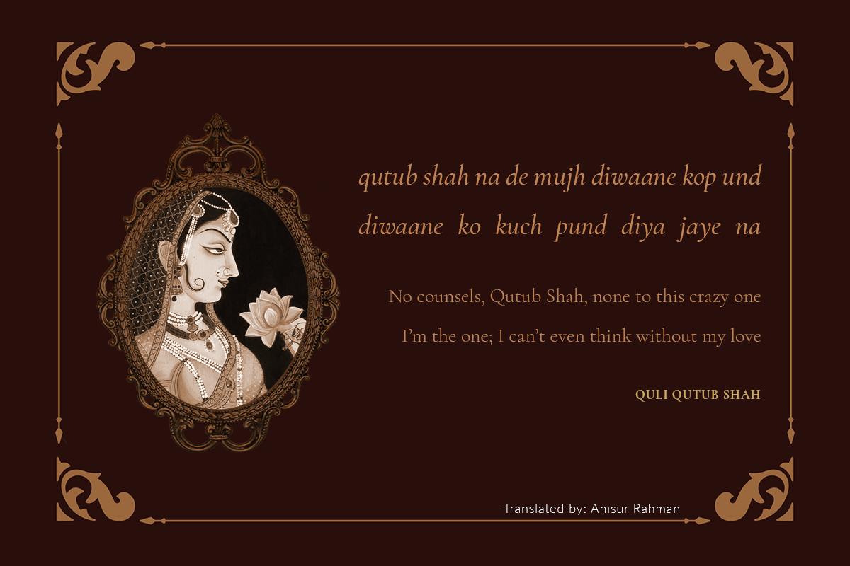 Qutub Shah na de mujh diwaane kop und Diwaane ko kuchch pund diya jaai na