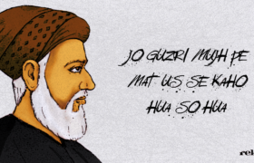 MIRZA MOHAMMAD RAFI SAUDA, Sauda, urdu, urdu blog, rekhta