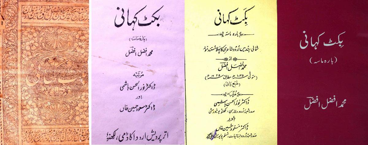 book rekhta blog afzal panipati