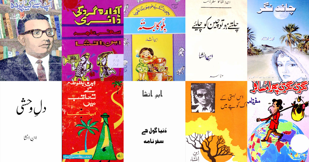 Books of Ibn insha