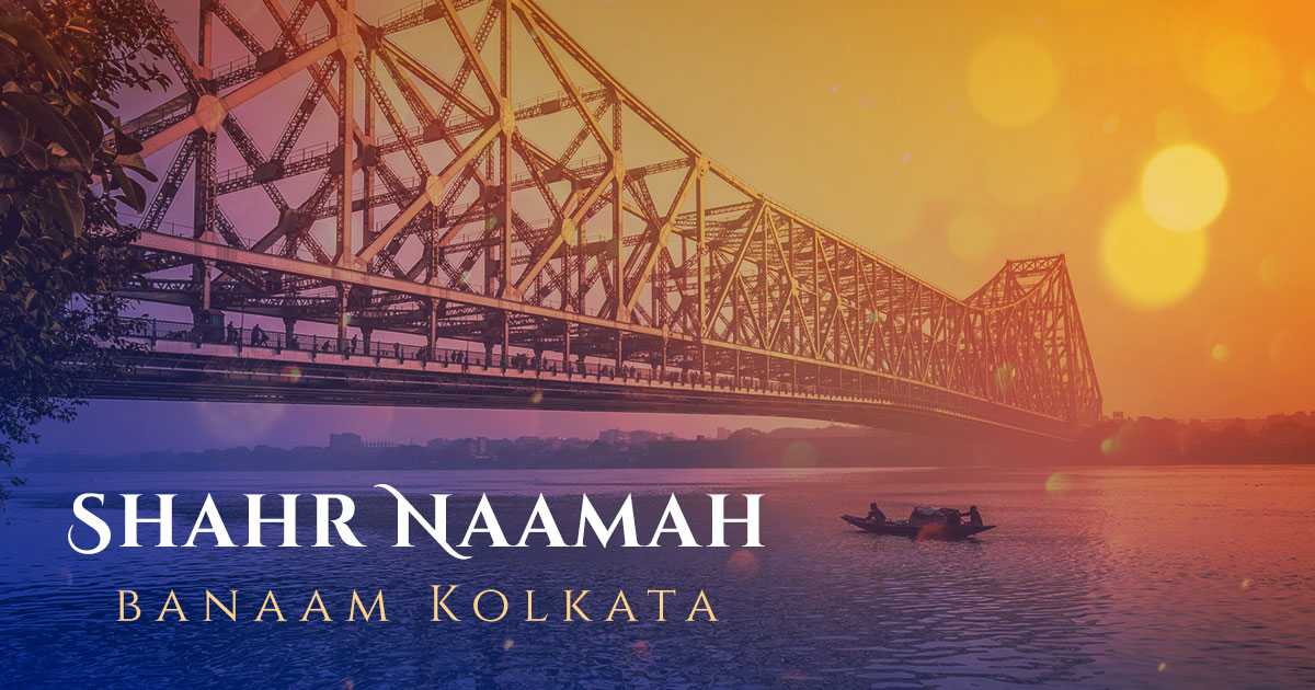Situated on the eastern bank of river Hooghly, I have had many a name through ages. Some called me Gol Gotha, others named me Kilkila. Some believed I was Kol-ka-hata, others favoured Kalikata. Then came those who concluded I was Khal Kata, but still others chose to call me Kalkata and then Kalikota. Later, I became Calcutta; now I'm Kolkata. I have had many incarnations; each one looking at the other in the spirit of curious camaraderie. What is in a name, or appearance, after all? I'm indeed history; I'm witness. I'm over two millennia old. My tale is long; your time short. In short, I open up to you. You may pass on my tale to others. With many a name, I've many a face. I'm a port; I traded in opium. I'm the Nawab of Bengal; I'm the East India Company. I'm the capital of the Raj; a face of the independence movement. I'm Bengal renaissance. I stand partitioned, bombed, starved. I am revolutionary, but stagnated too. I refuse to grow, yet I do. I choke; I breathe; I live on.