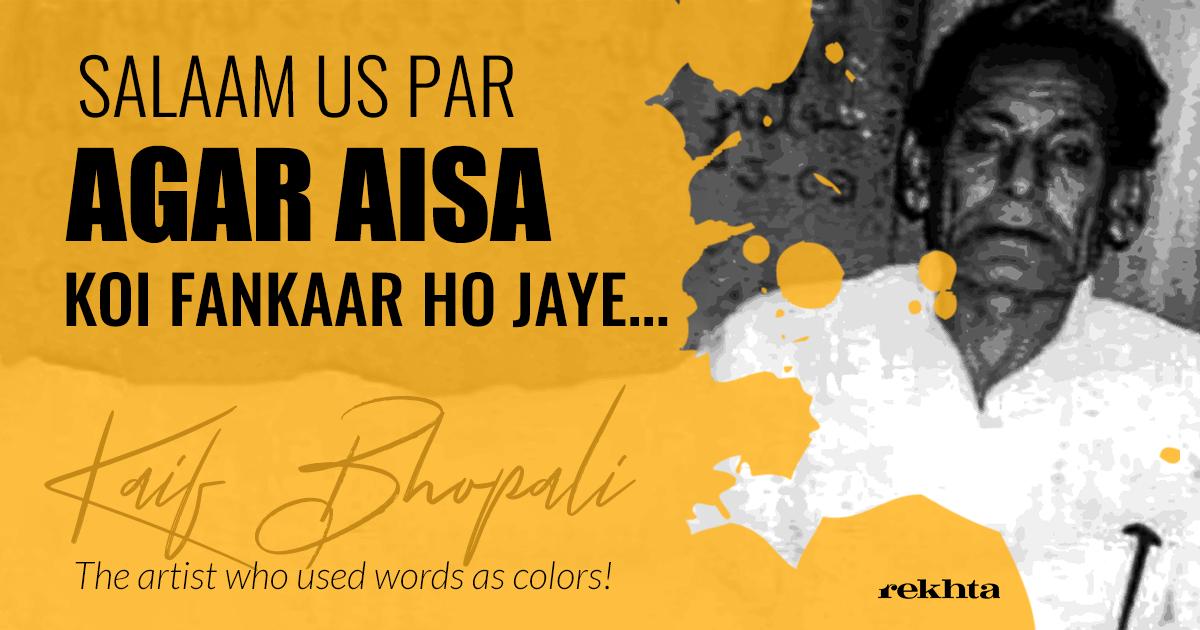 Rekhta Blog Kaif Bhopali