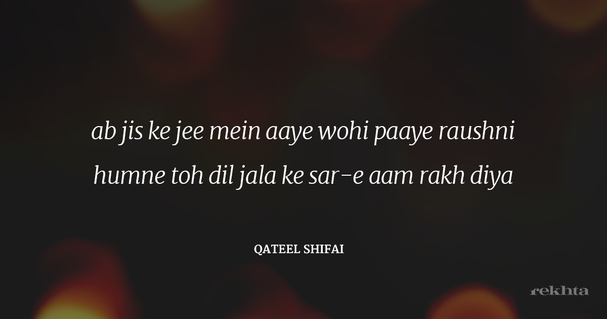 Five couplets of Qateel Shifai on unrequited love