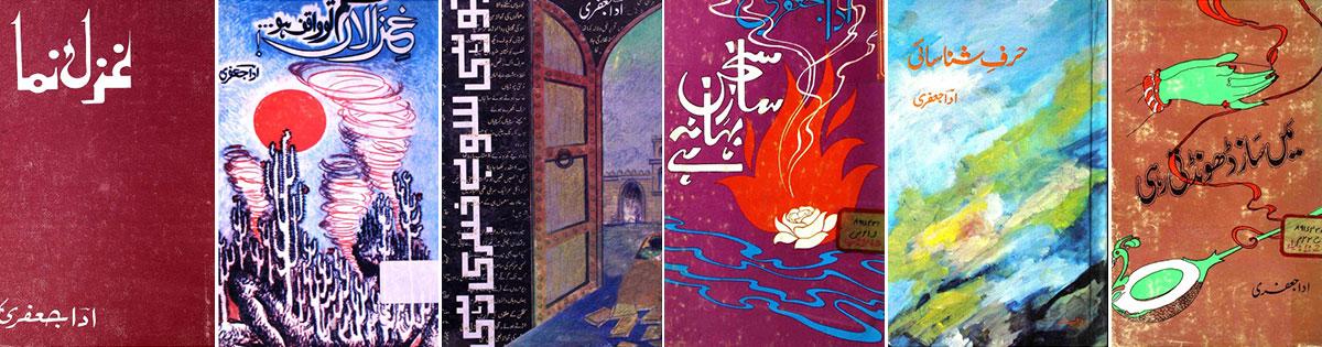 Books and work of Ada Jafarey at Rekhta