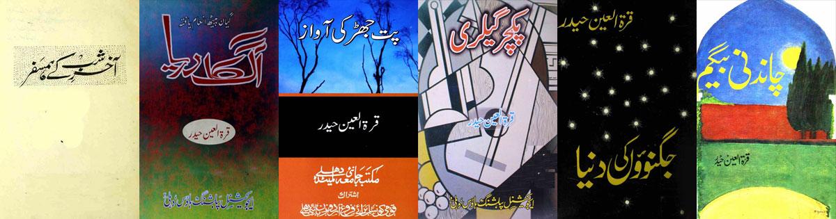 Qurratulain Hyder and her books