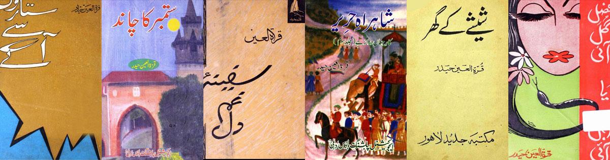 ebooks Rekhta Hyder urdu fiction