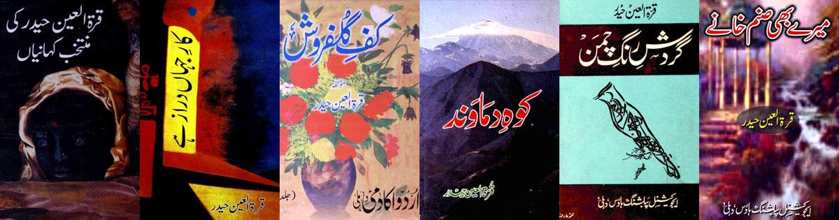 Urdu fiction greatest Hyder books from Rekhta