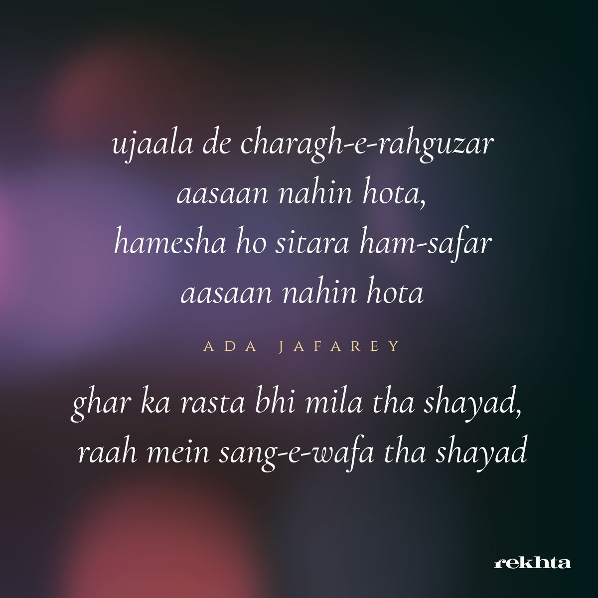 Ada Jafri poetry Urdu