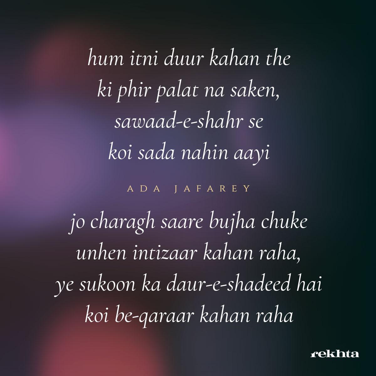 Ada Jafri First woman poet shayari