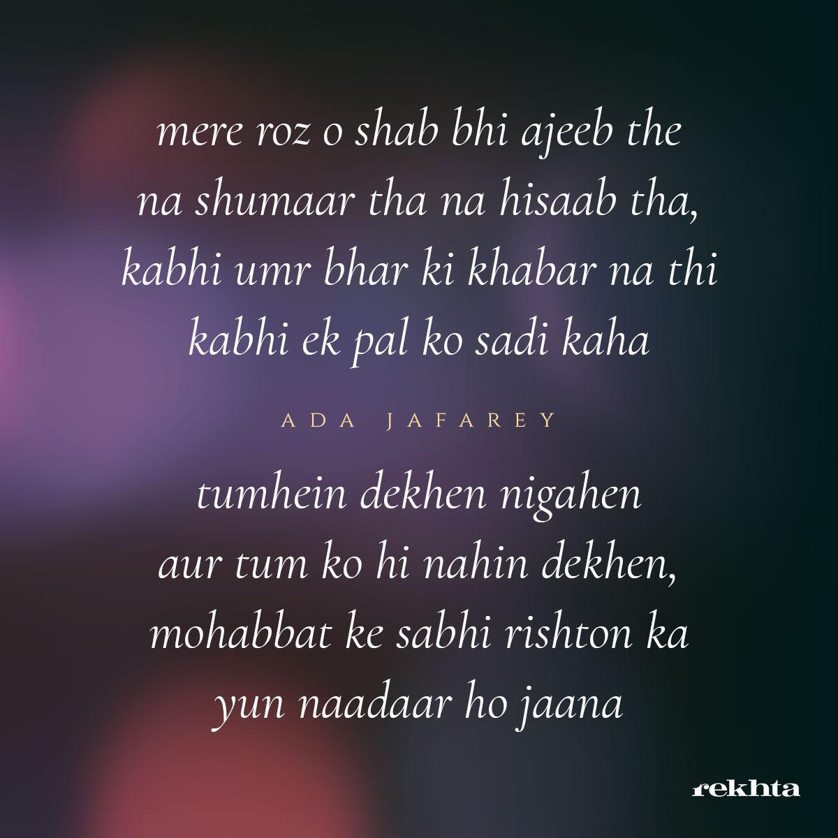 parveen shakir ada jafri poetry