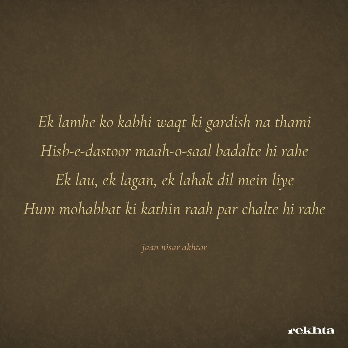 Jaan Nisar Akhtar - Urdu Poetry, Urdu Shayari | Rekhta Blog