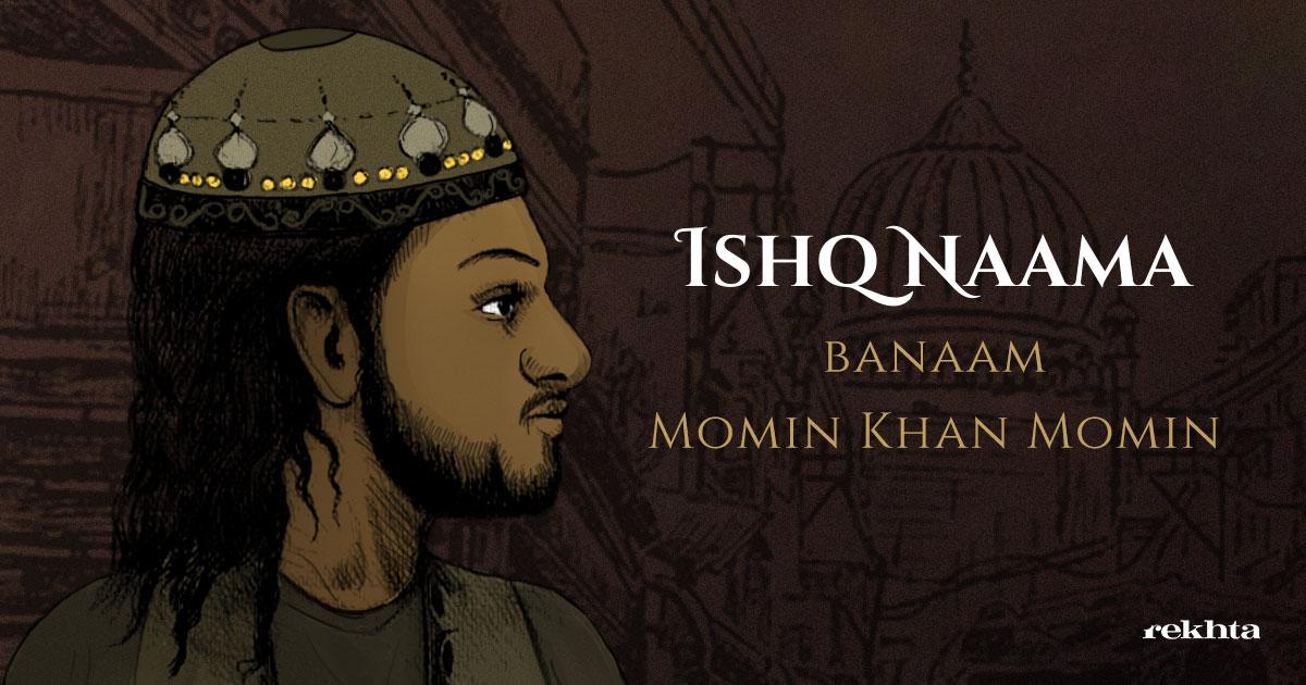 Rekhta blog Momin Khan Momin