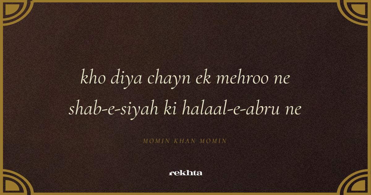Kho diya chayn ek mehroo ne Shab-e siyah ki halaal-e abru ne