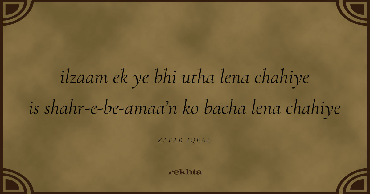 ilzaam ek ye bhi utha lena chahiye is shahr-e-be-amaa'n ko bacha lena chahiye