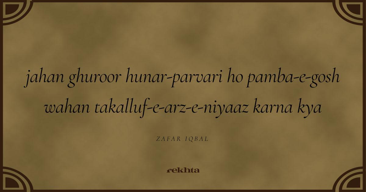 jahan ghuroor hunar-parvari ho pamba-e-gosh vahan takalluf-e-arz-e-niyaaz karna kya