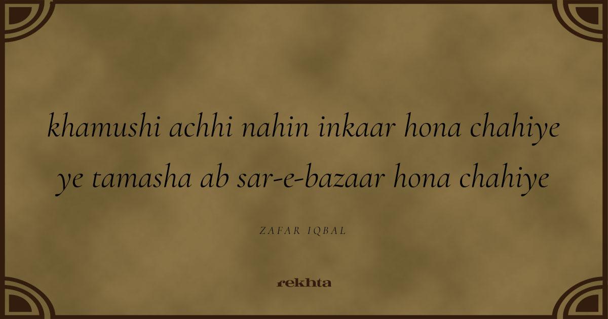 khamushi achhi nahin inkaar hona chahiye ye tamasha ab sar-e-bazar hona chahiye