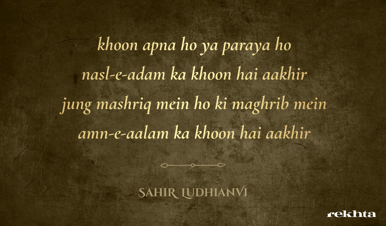 khoon apna ho ya paraya ho nasl-e-adam ka khoon hai aakhir jang mashriq mein ho ki maghrib mein amn-e-aalam ka khoon hai aakhir