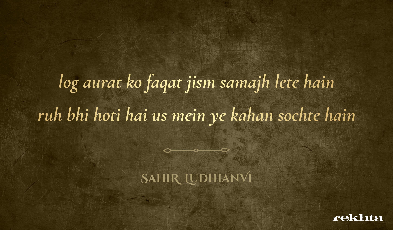log aurat ko faqat jism samajh lete hain ruh bhi hoti hai us mein ye kahan sochte hain