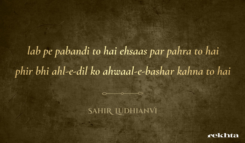 lab pe pabandi to hai ehsaas par pahra to hai phir bhi ahl-e-dil ko ahwaal-e-bashar kahna to hai