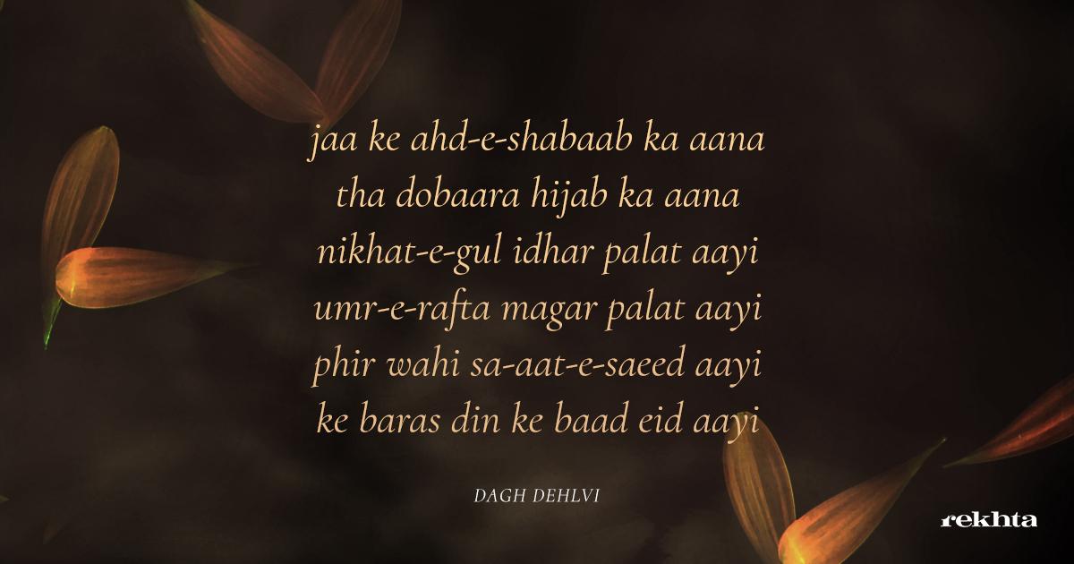 Jaa ke ahd-e-shabaab ka aanaa Tha dobaara Hijab ka aana