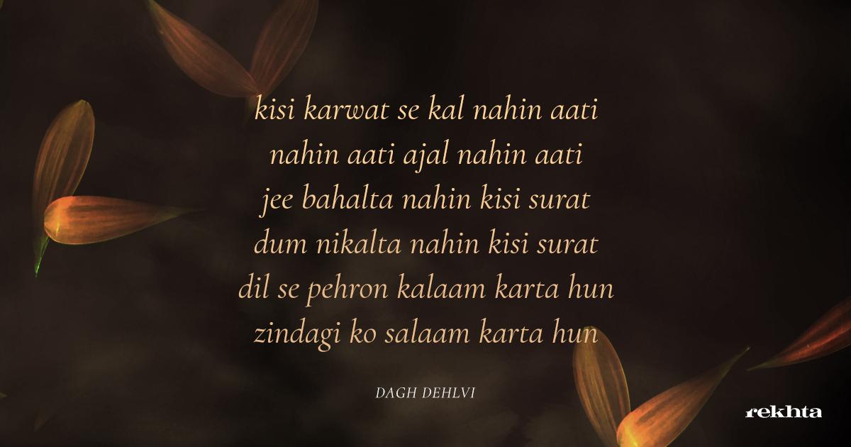 Kisi karwat se kal nahin aati Nahin aati ajal nahin aati