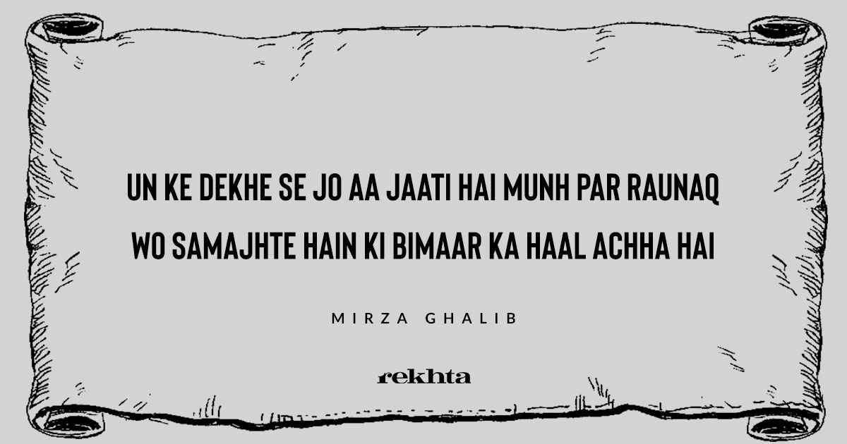 Although Ghalib configured his love metaphorically, it is not difficult to recognise faces that wear the veil of his poetry. While some of them are imaginary, others are as real as life itself. We know that he was married to Umrao Begum, the thirteen-year-old daughter of nawab Ilahi Bakhsh and niece of the nawab of Ferozepur Jhirka. We also know that he fathered seven children but none of them could survive beyond a few months.