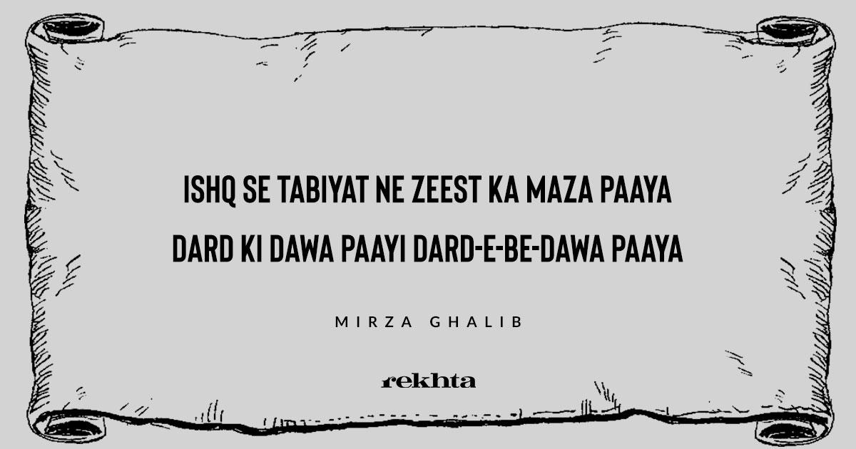 Ishq se tabeeyat ne zeest ka maaza paayaa Dard ki dawaa paai dar be-dawaa paayaa