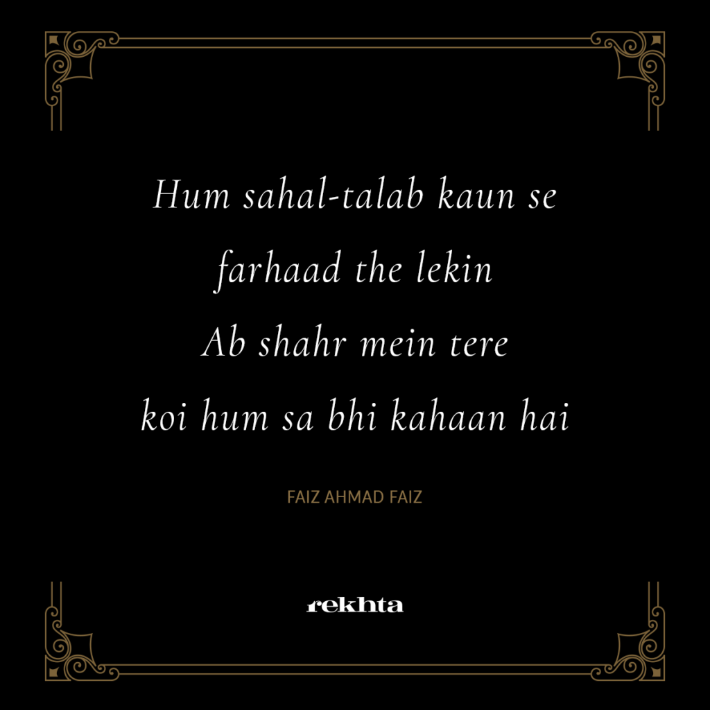 faiz couplets poetry