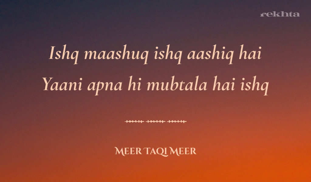 meer taqi meer, love, poetry