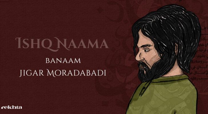 jigar-moradabadi, love, love-story, love-life