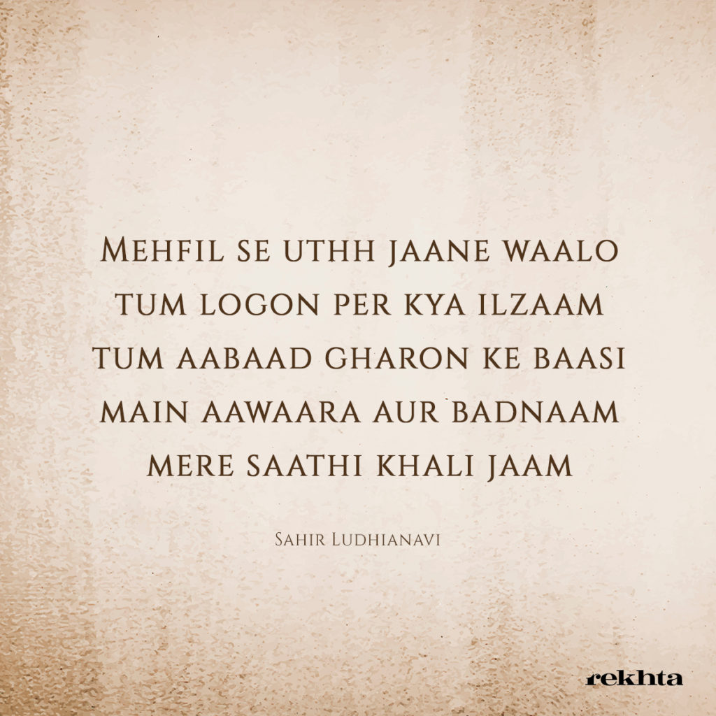 The Love-life of Sahir Ludhianavi Mujhe gale se lagaa lo bahut udaas hoon main