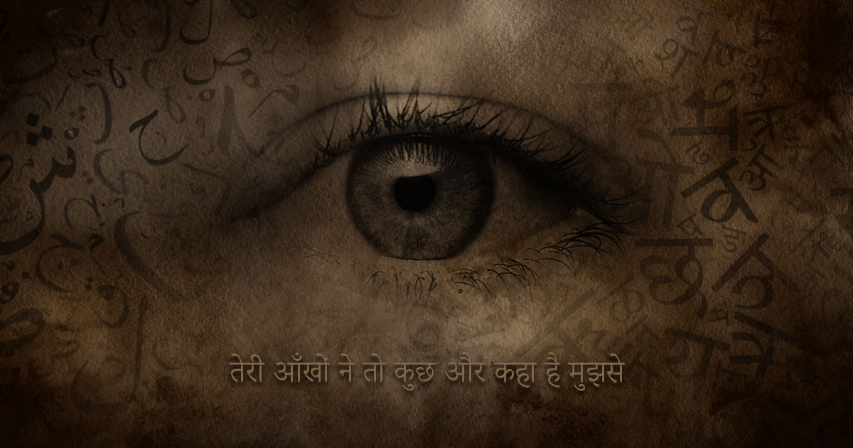 cover, eye, image, poems, idioms