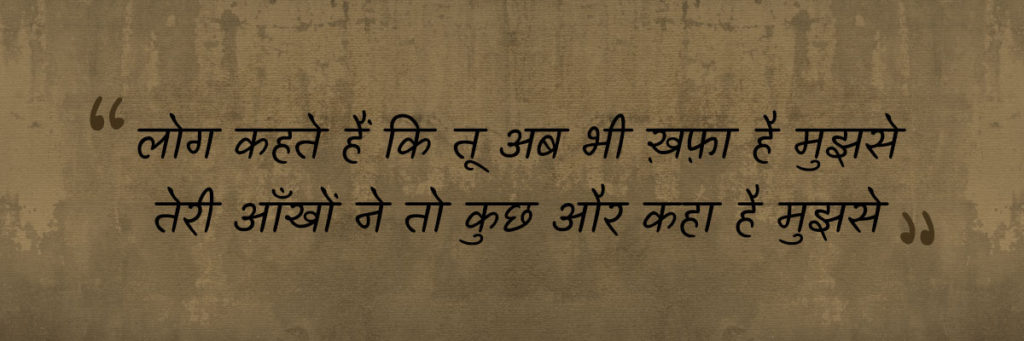 muhavere, idioms, poetry sher