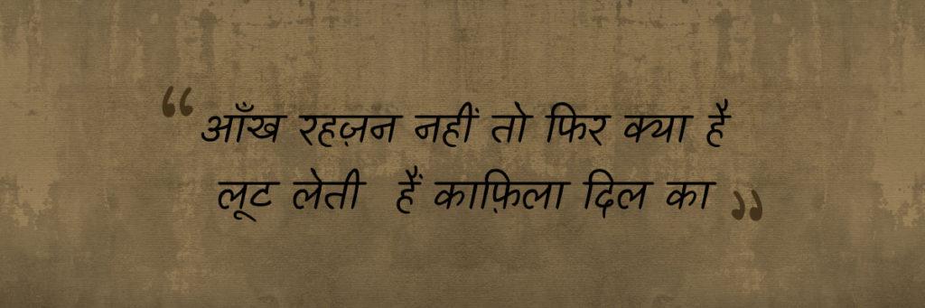 poems, poetry, idioms, urdu