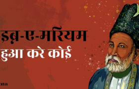Ghalib allusions, words, blog