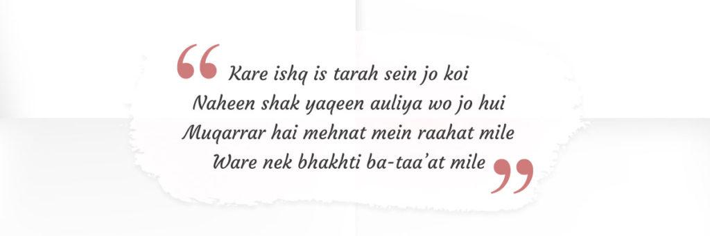 ishq mohabbat blog urdu shayari