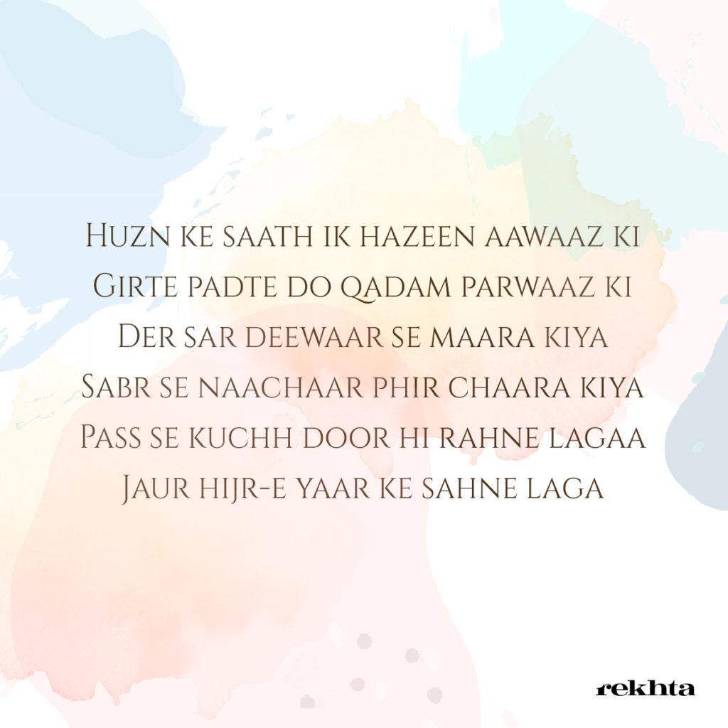 qissa kahani, meer, urdu shayari story