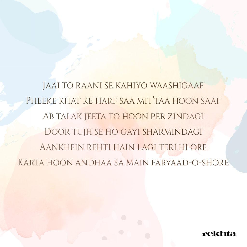 meer-taqi-meer, urdu mor naama