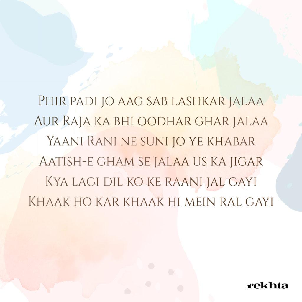 shayari, urdu, sher, qissa kahani