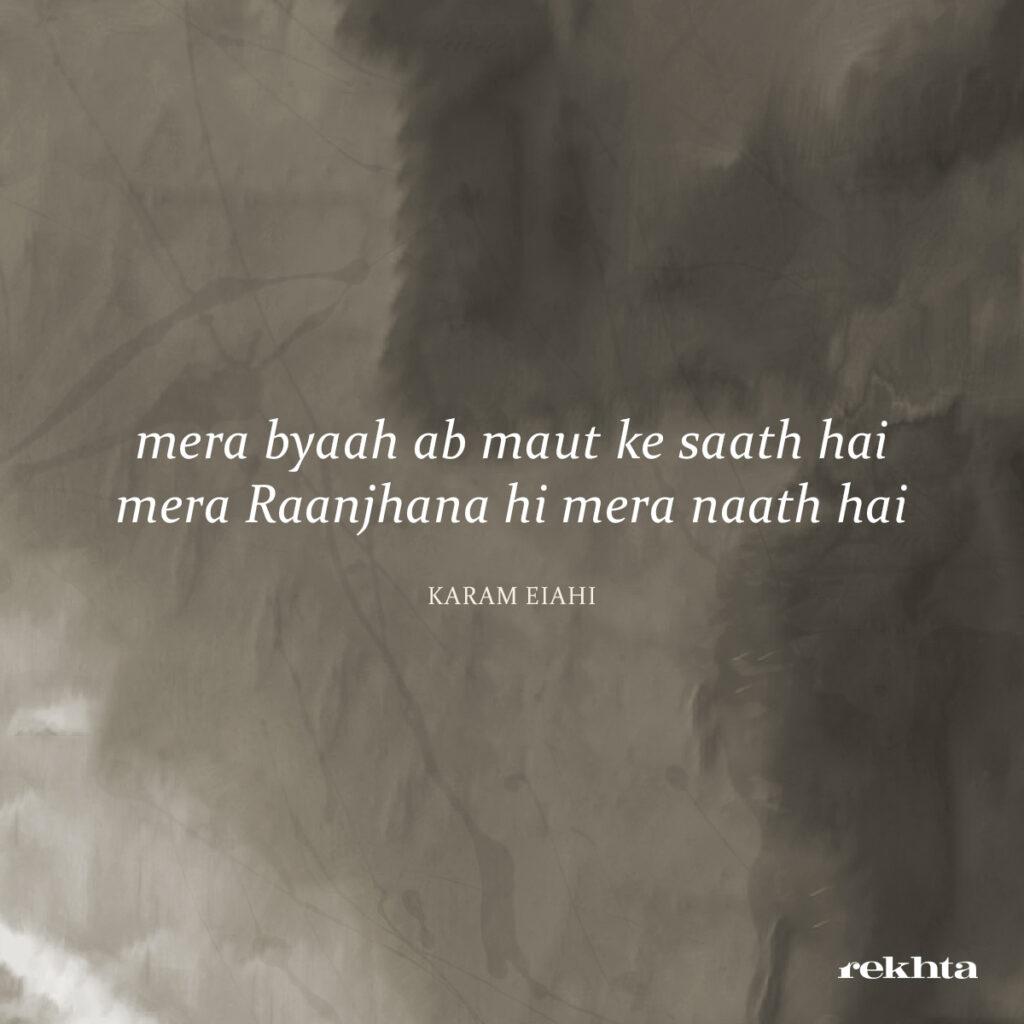 ranjha mehrbaan urdu shayayri story prem kahani