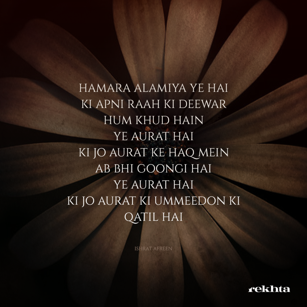 ishrat afreen, shayari, sher, urdu woman, feminism