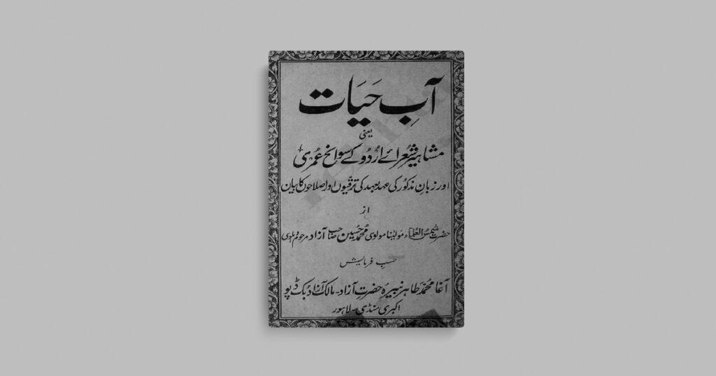 Aab-e-hayaat, urdu